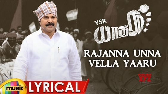 Rajanna Unna Vella Yaaru Full Song Lyrical From Yatra