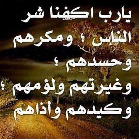 Pin By Masra Al Anbyaa On لا تحسد أحدا على رزق فإن نعمة الله عليه لم تكن لك ونعمة الله عليك لم تكن له لن تأخذ أكثر من حقك ولن ينقصك شيء كتبه الله لك والله فضل