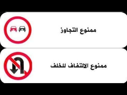 اشارات المرور اشارات المنع اشارات الوقوف اشارات الوقوف والتوقف Youtube Retail Logos Lululemon Logo Logos