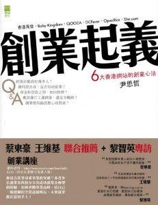 創業起義,誰說香港人不可以創辦世界級的Web Startup?