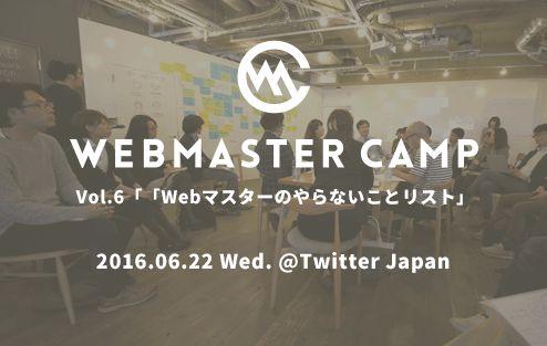loftwork Webmaster Camp vol.6 「Webマスターのやらないことリスト」