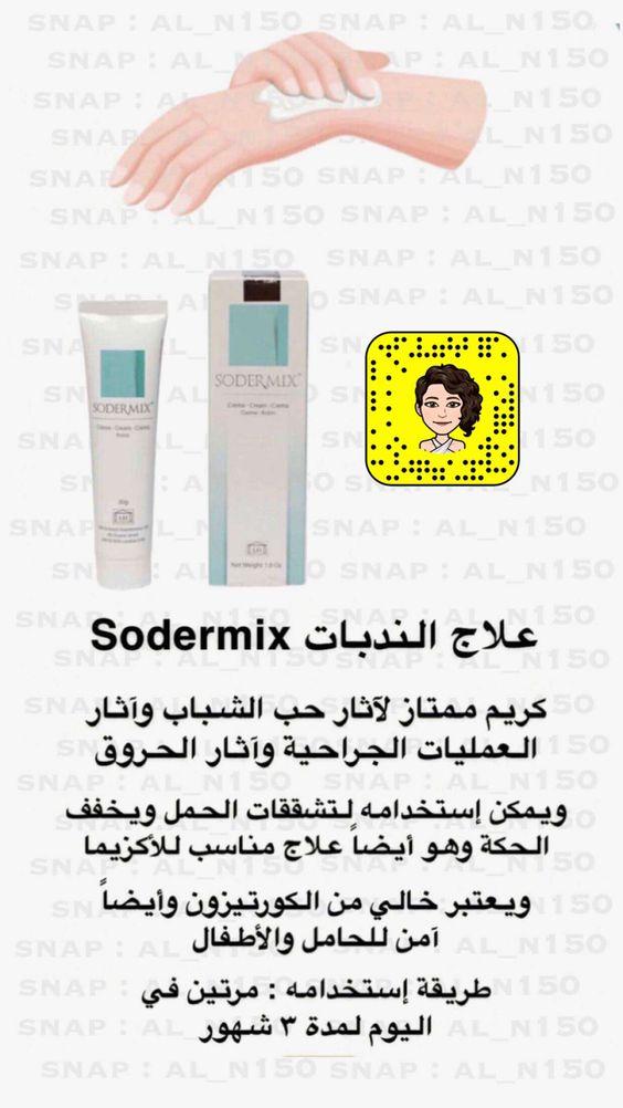 Pin By Nanis Elsherbiny On خلطات Skin Care Mask Body Skin Care Health Skin Care