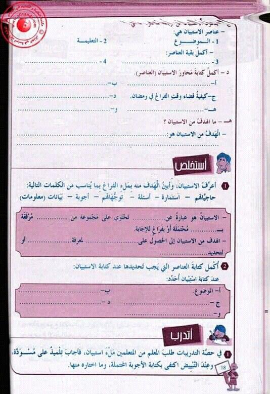 Pin By سنا الحمداني On قراءات Bullet Journal Journal Supplies