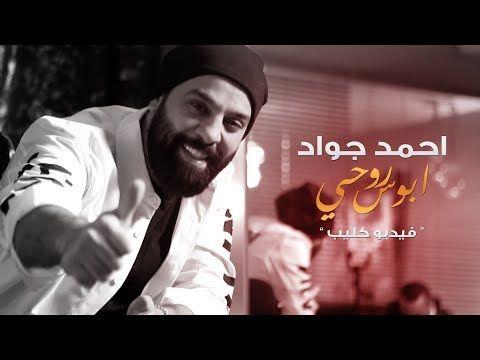 احمد جواد ابوس روحي فيديو كليب حصري 2019 Youtube Fictional Characters Character Movie Posters