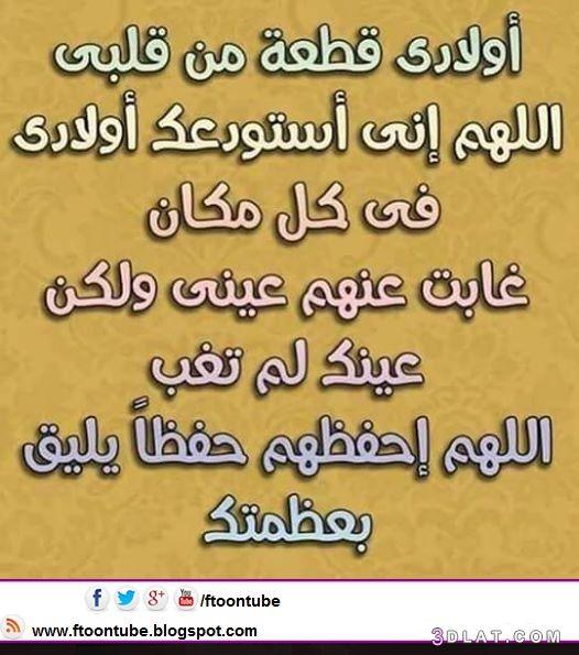 صور عن الابناء 2020 خلفيات عن حب الاولاد صور ولادى حياتى صور ادعية للاولاد Little Prayer Arabic Quotes Arabic Words