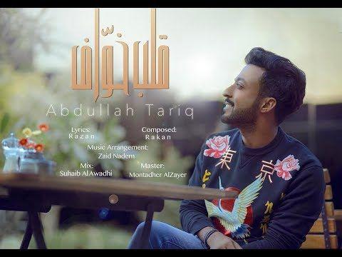 عبدالله طارق قلب خواف 2017 Galb Khwaf Official Video Abdullah Tariq Youtube