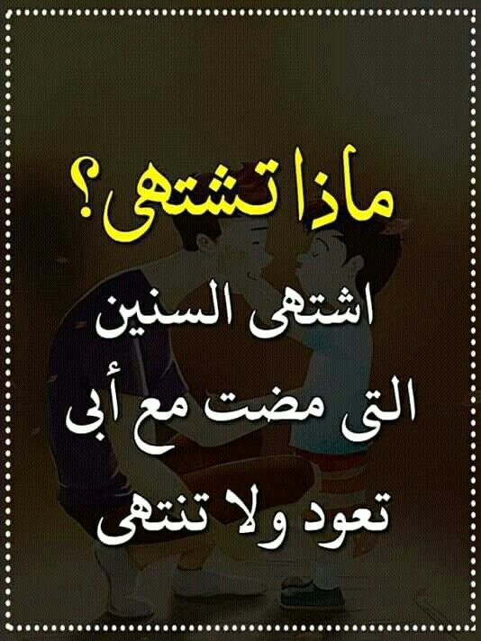 Pin By Ayat Atallah On أبي ما غاب Father Quotes Beautiful Words Life Lessons
