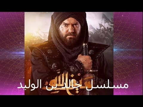 مسلسل خالد بن الوليد مسلسل سيف الله مسسل من مسلسلات رمضان 2020 التفاصيل Movie Posters Poster Fictional Characters