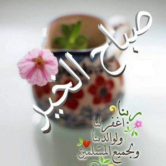 صباح الخير مع دعاء للوالدين Good Morning Arabic Good Evening Wishes Good Morning Gif