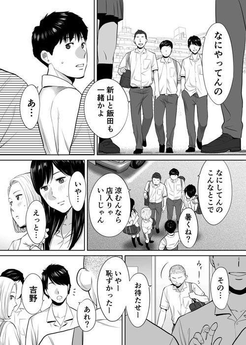 からみざかり エロ漫画