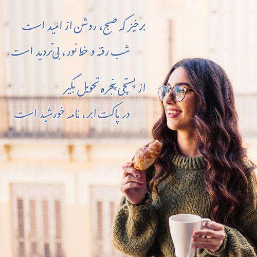 زیباترین مجموعه اس ام اس صبح بخیر و متن صبح بخیر عاشقانه زیبا عکس Good Morning Greetings Good Morning Quotes Love Quotes For Her