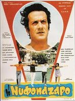 Cine Greece: Το Νυφοπάζαρο [1969]