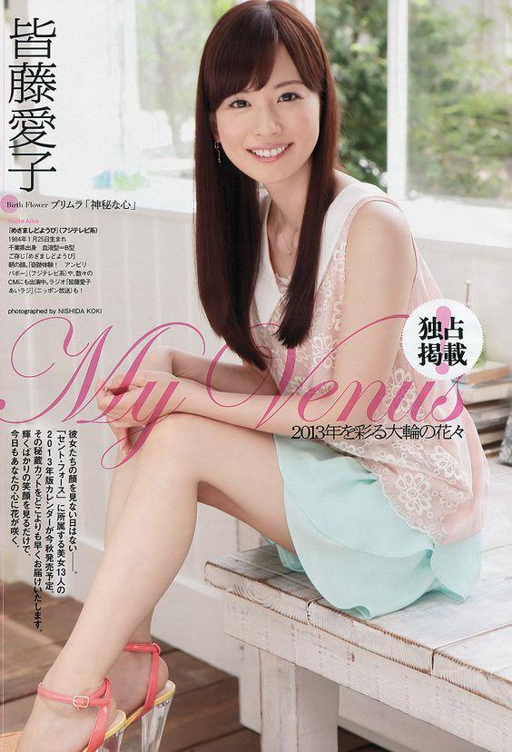 雑誌に載っている皆藤愛子