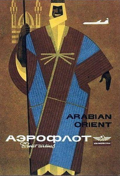 Aeroflot Soviet Airlines: