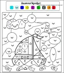 Color By Number Well Alphabet Arabic Pages