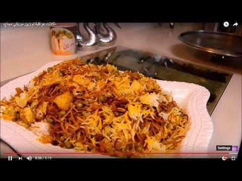 اكلات عراقية ام زين برياني دجاج Youtube Food Chicken Meat