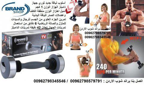 دامبلز أسلوب لياقة جديد ثوري معدات اللياقة البدنية جهاز دامبلز الهزاز Ads Tv Brand