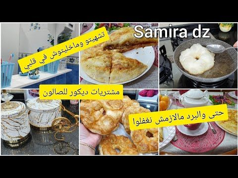 Pin On Samira Dz