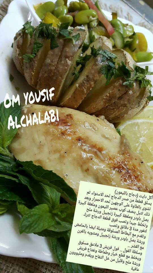 Pin By Mahassen Chahine On وصفات دايت Recipes Of Diet Comfort Food Food Receipes Recipes