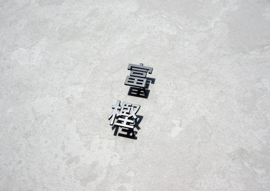 ステンレス切り文字表札 マットブラック 切り文字 表札 文字