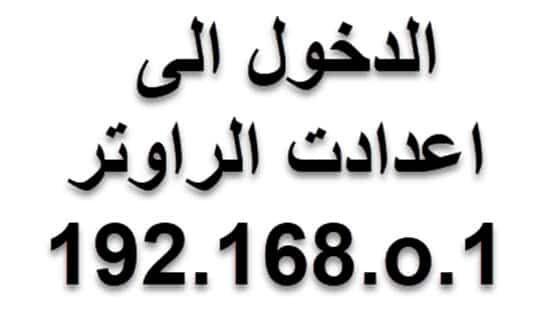 192 168 O 1 اضغط هنا للدخول الى إعدادت الراوتر Math Arabic Calligraphy Math Equations
