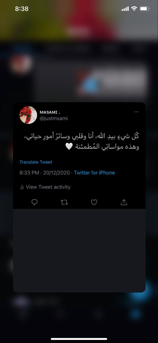 Twitter Justmasami Islamic Quotes Incoming Call Screenshot Twitter
