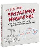 Интернет-магазин Бизнес-книга