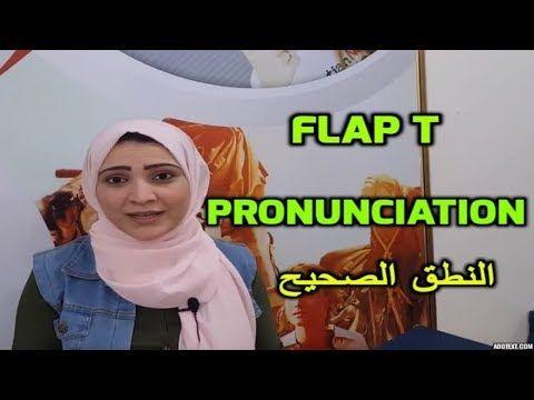 تعلم الإنجليزية انطق T بالطريقة الصحيحة النطق الصحيح Learn English English Sounds Pronunciation