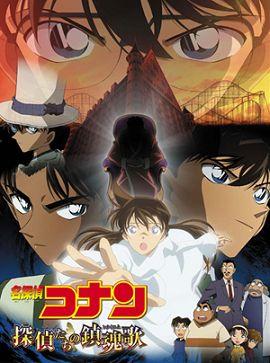 THÁM TỬ CONAN MOVIE 10: LỄ CẦU HỒN CỦA THÁM TỬ - Detective Conan Movie 10: The Private Eyes&#39 Requiem (2006)
