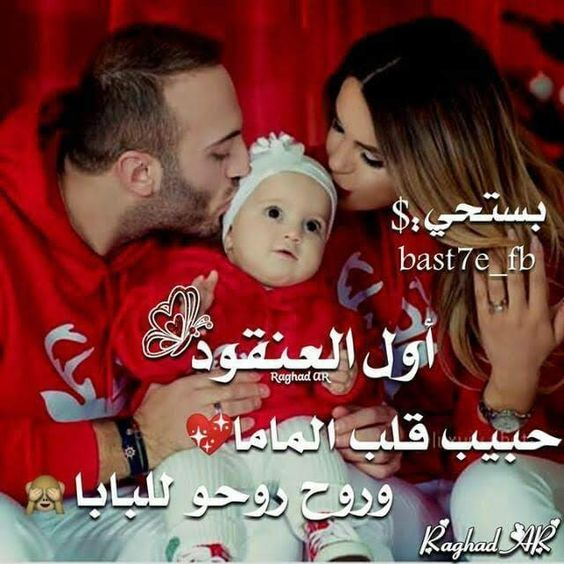 Pin By حنين حنين On حــــب Cute Baby Boy Outfits Cute Baby Boy Fall Family Portraits