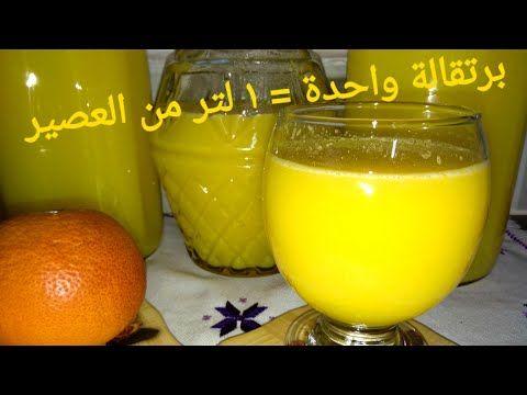 لأول مرة على اليوتوب طريقة عصير برتقال صحي وساهل واقتصادي ويعطي كمية كبيرة Youtube Glass Of Milk Drinks Food