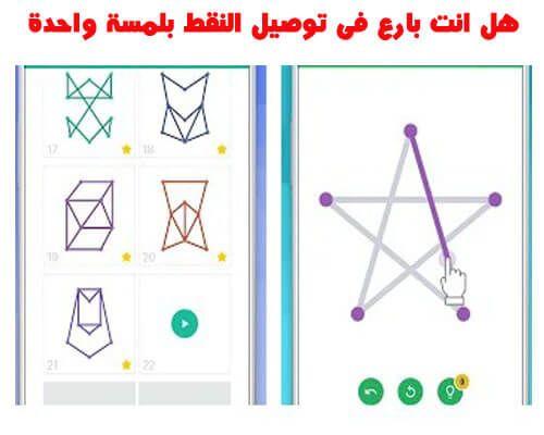 تقوم فكرة لعبة رسم خط واحد One Line Draw على انه تعطي لك رسمة هندسية بشكل معين ثم يجب ان تقوم بايصال النقط ببعضها لتكمل الش Ios Games Android Apps Line