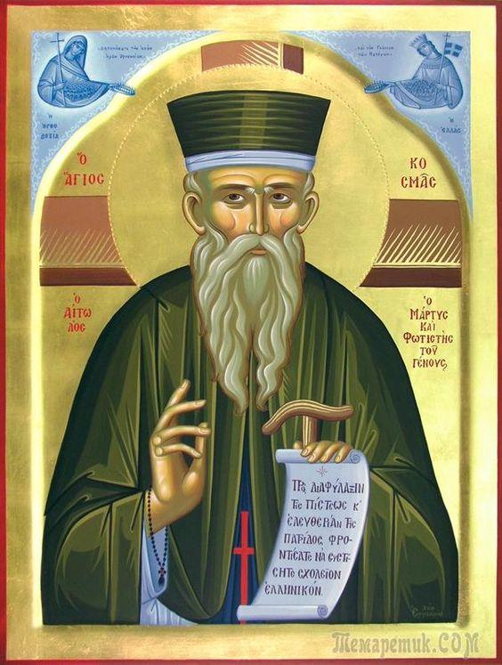 Пророчества святого Космы Этолийского