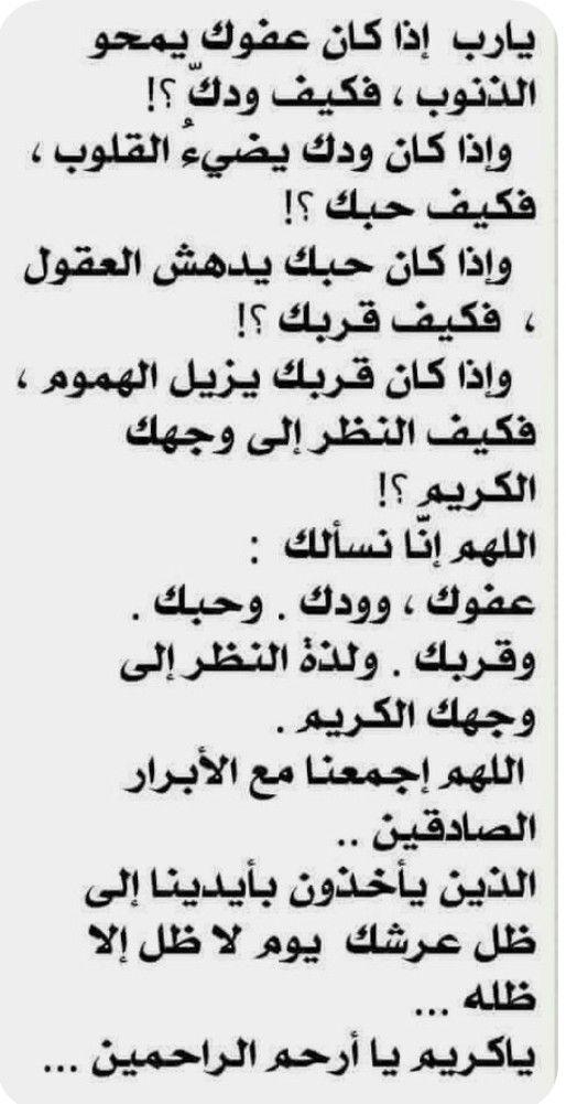 Pin By أبو محمد On الدعاء In 2021 Insta Pic Insta Like Instagram