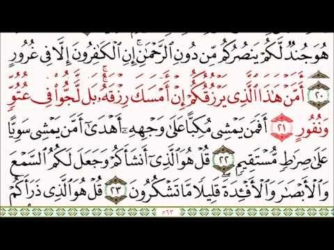 سورة الملك بصوت الشيخ ماهر المعيقلي Youtube Arabic Calligraphy Calligraphy