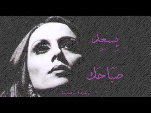 فيروز يسعد صباحك يا حلو Fairouz Yesed Sabahak Youtube Pink Wallpaper Iphone Islamic Phrases Pink Wallpaper
