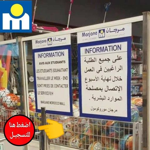 اعلان توظيف بجميع أسواق ومتاجر مـرجــــــان Baseball Cards Cards Baseball