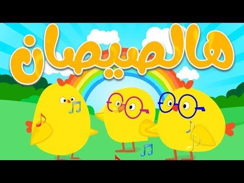 15 Minutes Song These Little Chicks Dana Tv 15 دقيقة هالصيصان شو حلوين قوس قزح Youtube Islamic Quotes Quran Islamic Quotes Quran