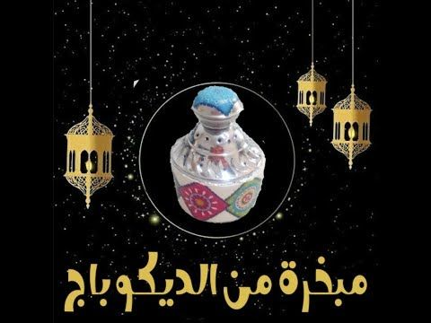 تجهيزات رمضان مبخرة بخور من الديكوباج وخامات البيئة Youtube Christmas Ornaments Novelty Christmas Holiday Decor