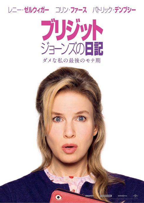ファン待望!11年ぶりとなる続編・映画『ブリジット・ジョーンズの日記 ダメな私の最後のモテ期』の予告編が解禁!劇場公開は10月29日に決定。