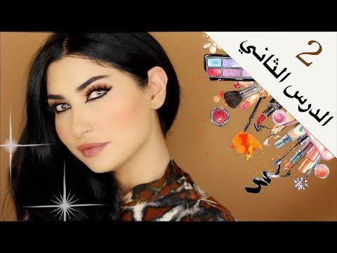 درس ٢ دورة ميثاء عبدالجليل لـ تعليم المكياج أدوات و مصطلحات تهمك Youtube Makeup Art Makeup Artist Makeup