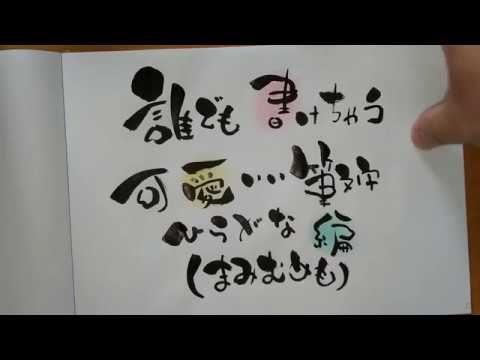 可愛い Youtube 年賀状 イラスト 素材 ワードアート 手書き 文字 かわいい