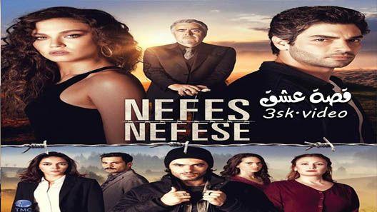 مسلسل نفس على نفس مترجم Turkish Film Tv Series To Watch Tv Series