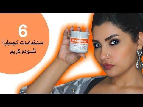 الكريم السحري سودو كريم للتبييض Beauty Skin Care Routine Skin Care Hair Care