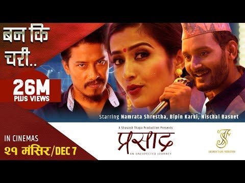 Banki Chari Prasad Movie Song Nischal Basnet Bipin Karki Anju Panta Rupak Dotel Youtube Di 2020 Lagu Youtube Pantai