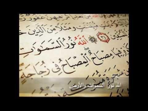 الله نور السموات والارض سورة النور محمد المنشاوي مسجد ومجمع