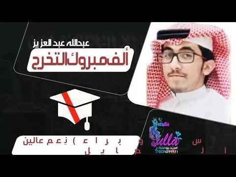 شيلات تخرج ولد الف مبروك التخرج تخرج باسم عبدالله جديد وحصري 2020 Studio