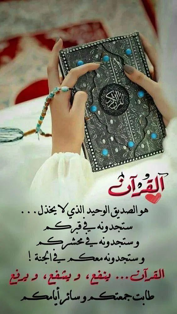أدعية وصور يوم الجمعة تقدم للاحبه والأصدقاء تهنئة فوتوجرافر Arabic Quotes Islamic Love Quotes Quran Verses