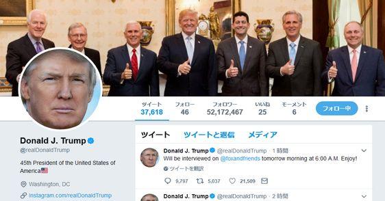 ツイッター トランプ大統領