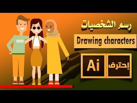 رسم شخصيات الموشن جرافيك على الاليستريتور Drawing Motion Graphic Characters On The Illustrator Youtube Character Drawings Illustration